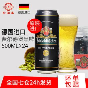 新日期德国原装进口<span class=H>啤酒</span>费尔德堡黑<span class=H>啤酒</span>整箱500ml*24罐现货就近发