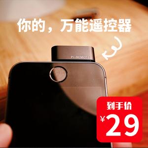 一拍苹果安卓vivo手机红外线发射器红外头万能遥控器通用空调<span class=H>配件</span>