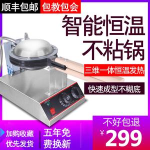 酷麦香港鸡蛋仔机商用家用蛋仔机电热鸡蛋饼机QQ鸡蛋仔机器<span class=H>烤饼机</span>