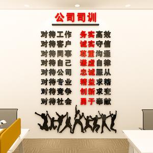 亚克力3d公司团队企业文化办公室墙面装饰励志文字标语立体墙贴纸