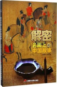 解密名画上的中国故事 司晨锦,东�N 著 民间故事 三辰影库音像出版有限公司 正版<span class=H>图书</span>