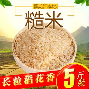 糙米5斤东北五常稻花香胚芽米优质新米健身减脂<span class=H>粗粮</span>饭杂粮2500g