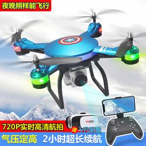 无人机玩具遥控小飞机航拍高清专业直升机耐摔超长续航四轴飞行器