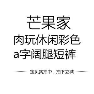 肉玩2019韩版夏季休闲彩色高腰宽松显瘦a字阔腿<span class=H>短裤</span>女