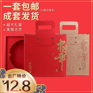 2019新年红色普洱茶<span class=H>包装盒</span>福鼎白茶<span class=H>黑茶</span>通用<span class=H>茶叶</span>礼品盒空盒子