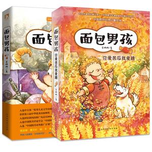 面包男孩 正版书包邮 你爱苦瓜我爱糖全2册中国好书作者李姗姗三四五六年级7-10-14岁小学生课外阅读原创梦幻儿童文学故事读物书籍