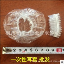 100 disposable earmuffs with plastic waterproof baking oil, hair dyeing, bathing and earmuffs free of domestic freight