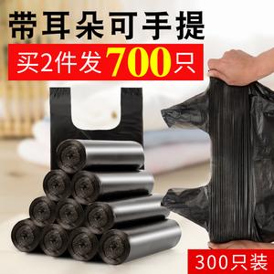 垃圾袋家用手提式厨房一次性加厚批发中号级拉及黑色背心式塑料袋
