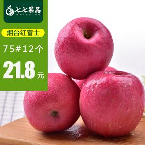 12个烟台<span class=H>苹果</span>水果新鲜栖霞红富士山东农自种非冰糖心75果整箱包邮