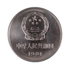 Collection of Great Wall coins from 1980 to 1985