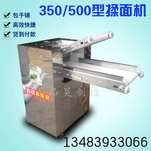 全自动350型<span class=H>揉面机</span>商用压面片机器和面机500型<span class=H>馒头</span><span class=H>包子</span>揉压面机