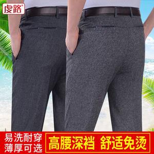 春夏季薄款休闲长裤男直筒宽松中老年爸爸装<span class=H>西裤</span>男高腰深裆男裤子
