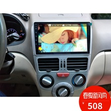 Chery New Fengyun 2 Old Fengyun 2 Android Large Screen GPS Navigation Intelligent Vehicle Navigation