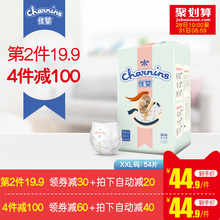 Jia Ying Le Move baby pull pants XXL ultra-thin breathable dry baby boys and girls do not wet urine non-paper diapers diapers