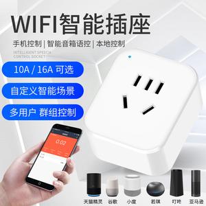 天猫精灵语音控制16A插座手机wifi无线远程定时遥控开关<span class=H>智能家居</span>
