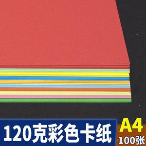 彩色<span class=H>A4</span>卡纸120g贺卡纸<span class=H>卡片</span>手工纸幼儿园diy材料折纸彩纸双面打<span class=H>印</span><span class=H>A4</span>纸100张