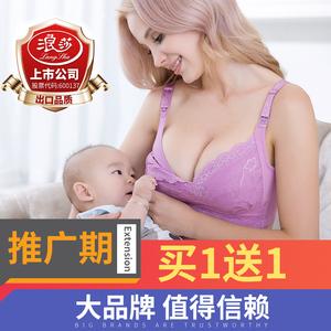 【买一送一】浪莎纯棉聚拢孕妇哺乳内衣