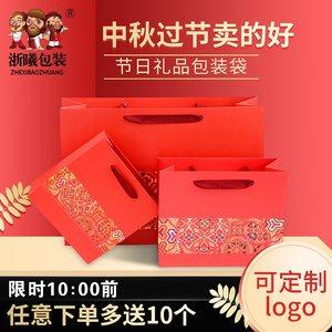 中秋节红色礼品袋手提袋定制加厚<span class=H>纸袋</span>订做送礼包装袋子定做印LOGO