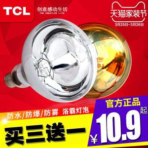领2元券购买TCL浴霸灯泡取暖275W防爆取暖泡卫生间浴室暖光中间照明