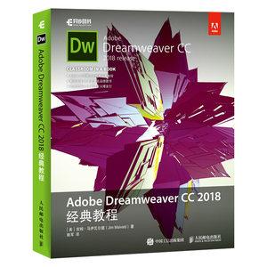 正版现货 Adobe Dreamweaver CC 2018经典教程网页制作入门到精通 网站建设Web前端开发培训教材 dw设计网页设计与制作<span class=H>书籍</span>教程
