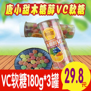 唐小甜木糖醇VC软糖180g3罐包邮果汁糖儿童凝胶软糖维c糖<span class=H>水果</span>糖果