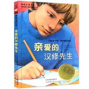 亲爱的汉修先生(爱藏本)国际大奖小说畅销书纽伯瑞儿童文学金奖6-9-12岁小学生三四五六年级课外阅读书籍读物畅销童书少儿童故事书