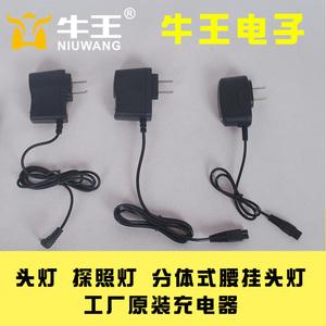 广州牛王电子 头灯 探照灯 分体式腰挂灯 系列牛王工厂原装充电器
