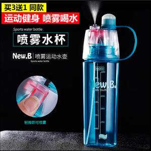 食品级安全塑料运动喷雾水杯多功能喷水<span class=H>水壶</span>学生儿童创意军训杯子