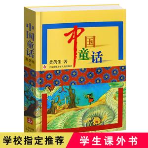 正版现货 中国童话 黄蓓佳著 江苏少年儿童出版社 经典的童话 故事 正版书籍 少儿文学 童话作品集 童话是孩提时代枕边的