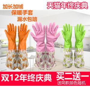 洗碗<span class=H>手套</span>加厚加绒<span class=H>手套</span>男女通用家务<span class=H>手套</span>防水保暖防冻橡胶乳胶耐用