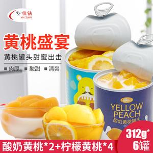 信钻酸奶黄桃柠檬黄桃水果黄桃罐头多口味混合装312g*6罐多省包邮