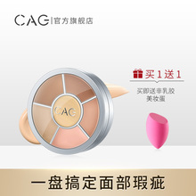 CAG six color Concealer dish covers dark circles, freckles, acne spots, foundation, and moisturizing.