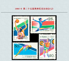 China Stamp Collection Annual Stamp 1992-8 25th Olympic Games (J)