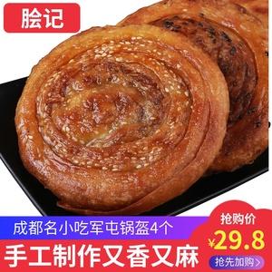 脍记4个军屯锅魁锅盔四川成都手工美食小吃葱油饼千层酥饼熟食品