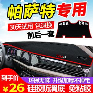19款大众新帕萨特汽车用品改装工作中控仪表台防滑遮光防晒避光垫