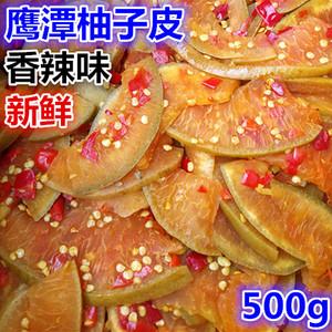 江西鹰潭特产乡下农家手工自制腌制新鲜香辣味<span class=H>柚子</span>皮开胃小吃500g