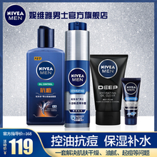 NIVEA men's face cream, toner cream, essence skin care product set