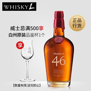 美格46波本威士忌Maker's Mark Bourbon Whisky 正品行货