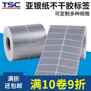 20 30 40 50mm*10 20 30 40mm哑银pet<span class=H>标签</span>纸<span class=H>亚银</span>不干胶打印防水