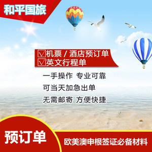 【三亚到北京的特价机票价格】最新三亚到北京