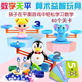 抖音儿童益智类玩具企鹅小狗天平秤数学数字启蒙桌面游戏亲子互动