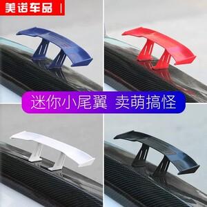<span class=H>汽车</span>迷你小<span class=H>尾翼</span>通用款 mini免打孔个性装饰GT小<span class=H>尾翼</span> 改装压尾压翼