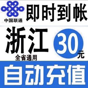浙江联通20元快充值卡手机缴费交电话费冲中国杭州宁波温州10|30