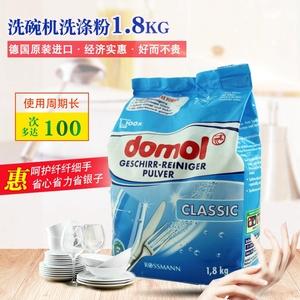 现货德国进口 Domol <span class=H>洗碗</span><span class=H>机</span>清洁<span class=H>洗碗</span>粉1.8KG 洗涤粉剂块