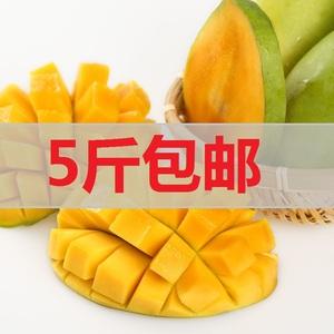 越南<span class=H>芒果</span>新鲜当季水果青皮香玉芒特大青芒甜心芒非海南芒5斤