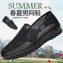 New and Old Beijing Cloth Shoes Men's Net Shoes Breathable Summer Single Shoes Men's Middle-aged and Old Daddy Shoes Casual Shoes Soft sole