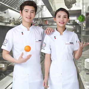 白色厨师<span class=H>工作服</span>男短袖薄款夏季透气厨房女士时尚烘焙师棉工装定制