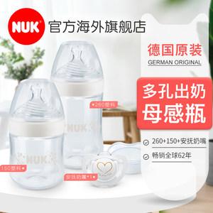 德国NUK超宽口径宝宝仿真母乳塑料<span class=H>奶瓶</span>多孔硅胶防胀气母感瓶套装