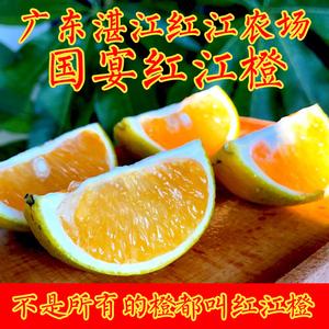 正宗廉江红<span class=H>橙</span>红江农场红江<span class=H>橙</span>广东特产国宴红<span class=H>橙</span>子新鲜水果5斤包邮