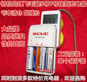 特价处理<span class=H>飞毛腿</span>7号5号1.2V镍氢<span class=H>电池</span>数码相机玩具车<span class=H>电池</span>AAA充电器